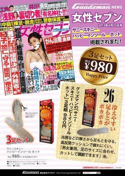 【広報情報】女性セブン 4/25号にサニースキニー ハッピーインソールHOTが掲載されました!