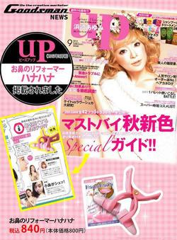 【広報情報】bea's UP 9月号にお鼻リフォーマー ハナハナが掲載されました!