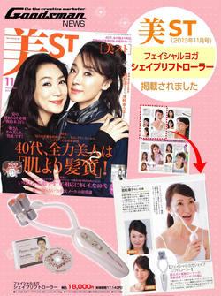 【広報情報】美ST 11月号にフェイシャルヨガ シェイプリフトローラーが掲載されました!