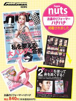 【広報情報】Happie nuts 12月号にお鼻リフォーマー ハナハナが掲載されました!