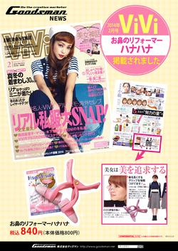 【広報情報】ViVi 2月号に『お鼻リフォーマー ハナハナ』が掲載されました!
