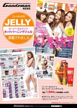 【広報情報】JELLY 6月号にスーパーボディ ホットバーニングジェルが掲載されました!