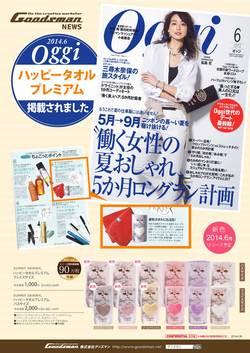 【広報情報】 oggi 6月号にサニースキニーハッピープレミアムタオルが掲載されました!