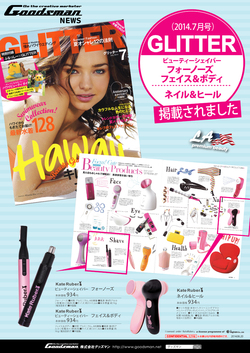 【広報情報】 GLITTER 7月号にKateRuber美容家電シリーズが掲載されました!