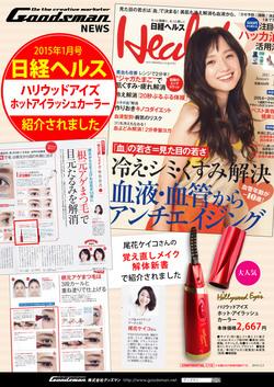 【広報情報】 日経ヘルス 1月号にハリウッドアイズ ホットアイラッシュカーラーが掲載されました!