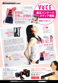 【広報情報】 Voce 4月号に、スタジオボディデザイン ゆる圧 美圧バンテージが掲載されました!