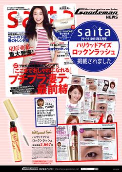 【広報情報】 saita 3月号にハリウッドアイズ ロックンラッシュが掲載されました!