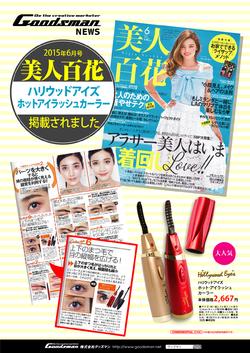 【広報情報】 美人百花 6月号に、ハリウッドアイズ ホットアイラッシュカーラーが掲載されました!