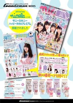 【広報情報】 nicola 7月号に、サニースキニー ハッピープレミアムタオルが掲載されました!