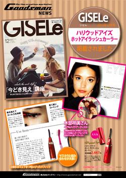 【広報情報】GISELe12月号に、ハリウッドアイズ ホットアイラッシュカーラーが掲載されました!