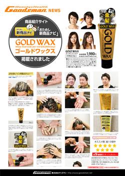 【広報情報】 5/20 おためし新商品ナビ、GOLD WAXが掲載されました!