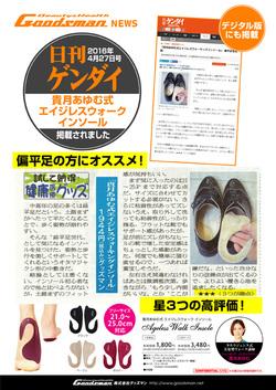 【広報情報】 日刊ゲンダイ4月27日号、貴月あゆむ式エイジレスウォークインソールが掲載されました!