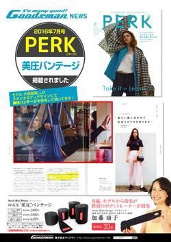 【広報情報】 PERK(パーク)7月号に、Studio Body Design監修 ゆる圧美圧バンテージが掲載されました!